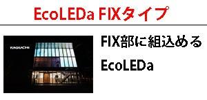 EcoLEDa